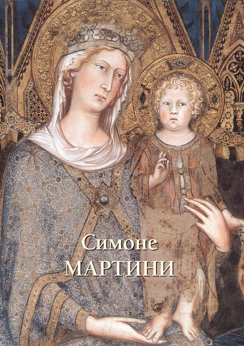Милюгина Е. Симоне Мартини
