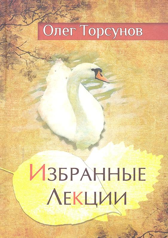 Торсунов О. Избранные лекции педиатрия избранные лекции