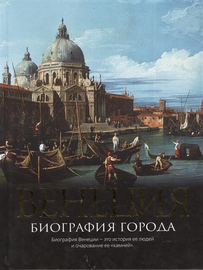Венеция. Биография города