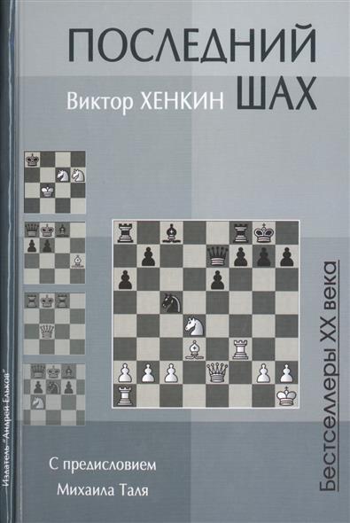 Хенкин В. Последний шах шах назарова английский для вас купить