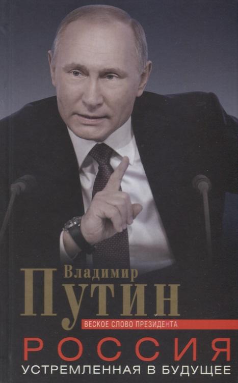 Россия, устремленная в будущее. Веское слово президента