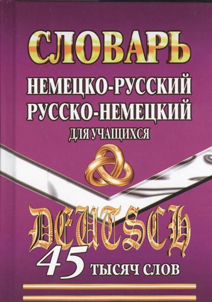 Немецко-русский, русско-немецкий словарь для учащихся. 45 тысяч слов