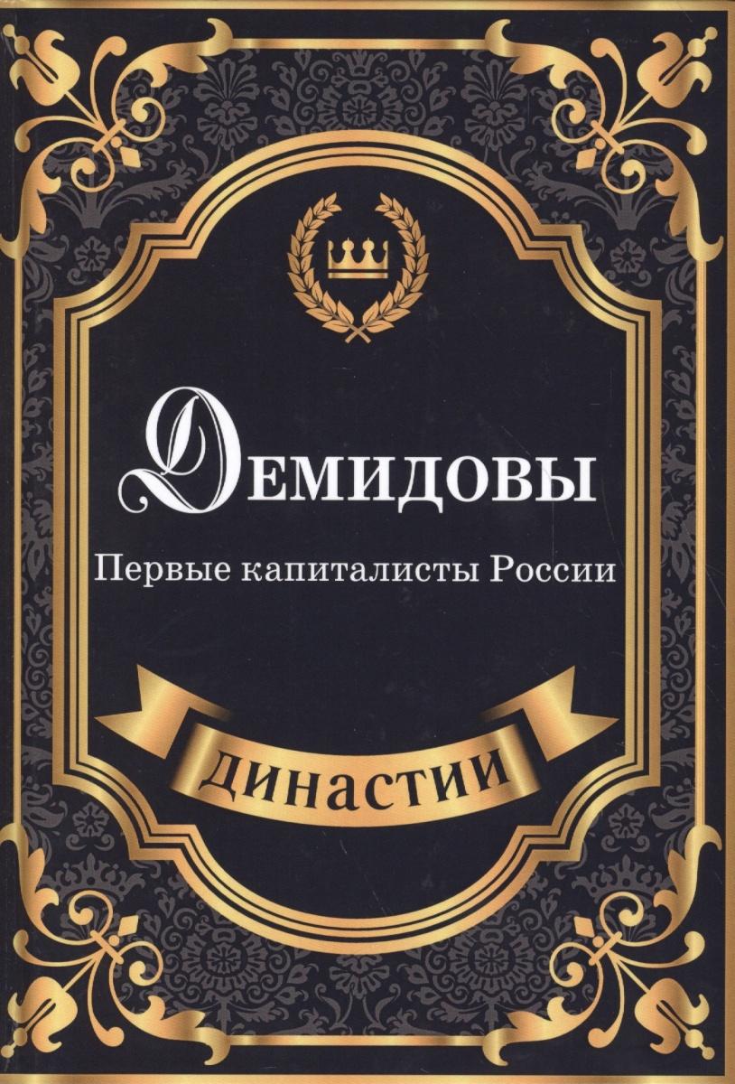Блейк С. Демидовы. Первые капиталисты России демидовы первые капиталисты россии