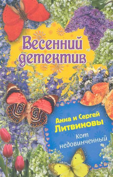 Литвиновы А. и С. Кот недовинченный серьги с чароитом чаровница