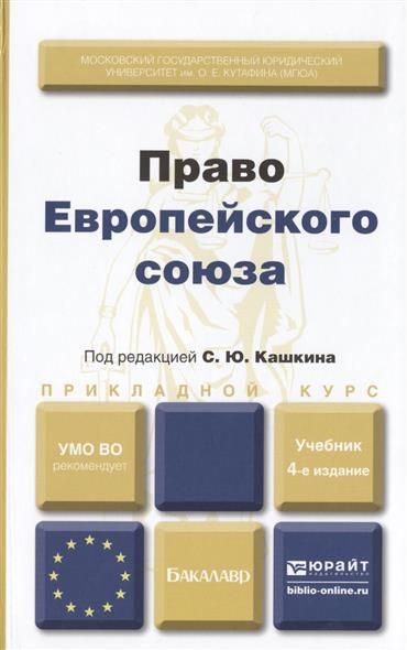 Право Европейского союза. Учебник для вузов. 4-е издание, переработанное и дополненное