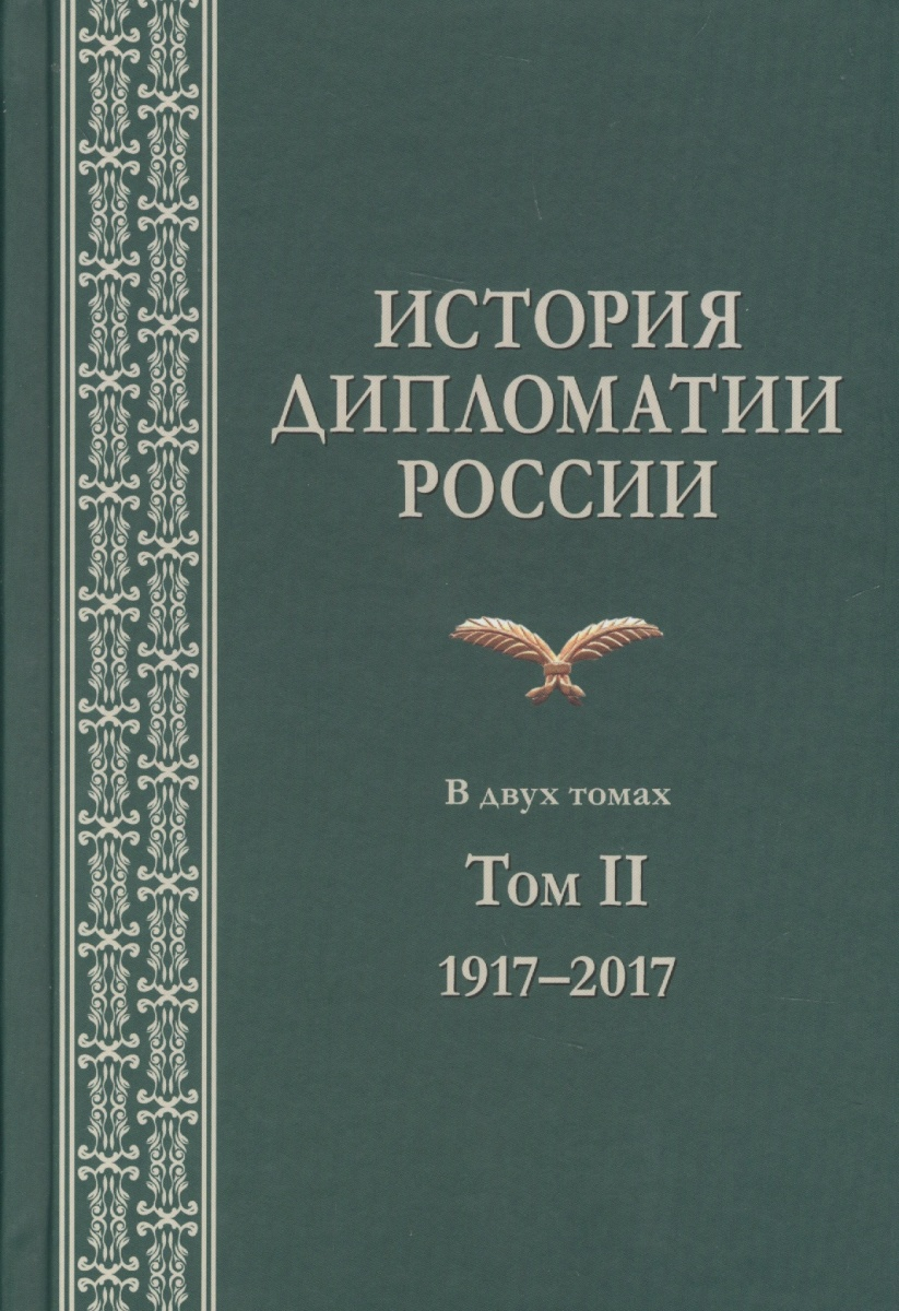 Печатнов В., Попов И., Райков Ю. История дипломатии России. В 2 томах. Том II. 1917-2017. Учебник led uv flashlight 365nm purple ultra violet flash light torch aa battery torch lamp blacklight for money cash checker detection