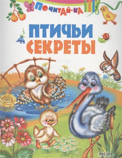 Агинская Е. (ред.) Птичьи секреты агинская е ред мышка именинница