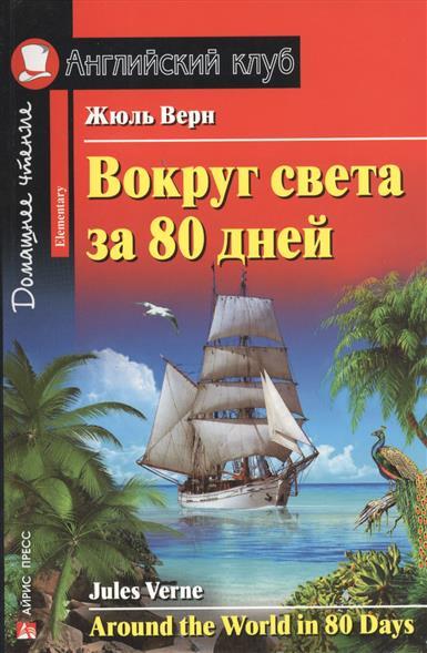 Верн Ж. Вокруг света за 80 дней = Around the World in 80 Days around the world in eighty days