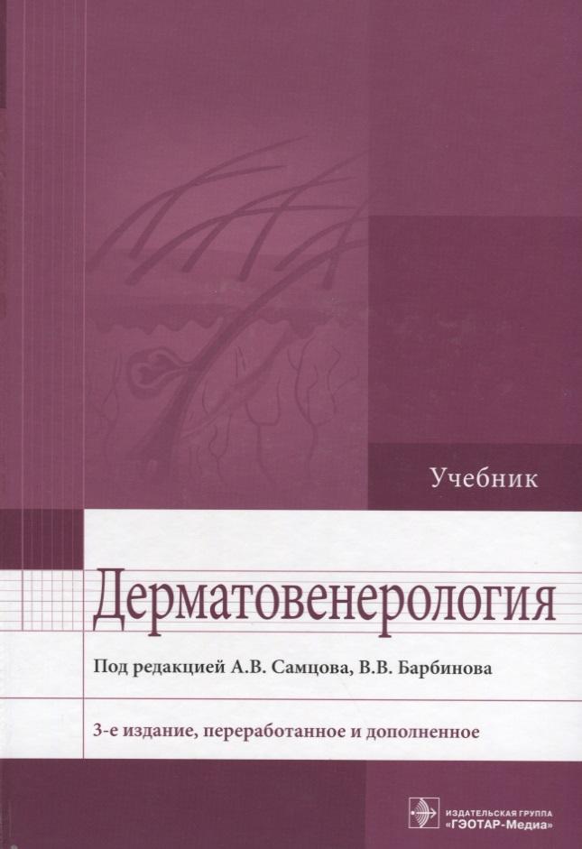 Самцов А., Барбинов В. Дерматовенерология. Учебник цена