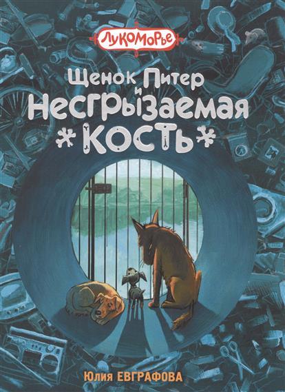 Евграфова Ю. Щенок Питер и Несгрызаемая Кость ситников ю безлюдье