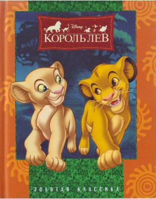 Чарова Ю.: Король Лев