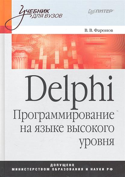 Фаронов В. Delphi. Программирование на языке высокого уровня wavy rectangle metal frame ombre sunglasses