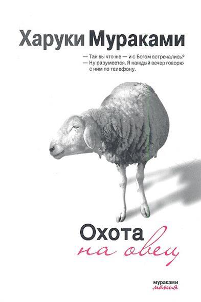 Мураками Х. Охота на овец охота на овечкина