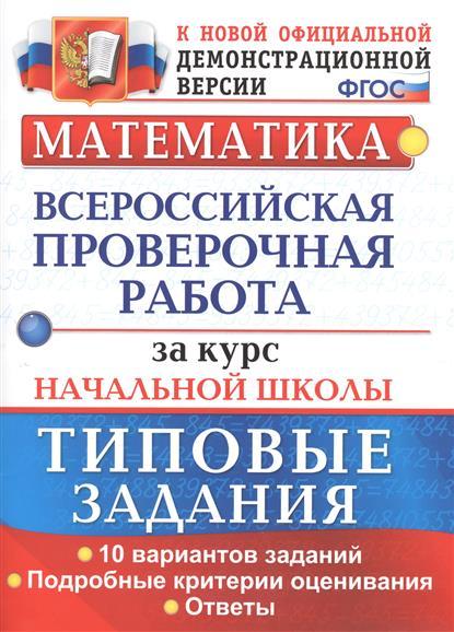 Волкова Е.: Математика. Всероссийская проверочная работа за курс начальной школы. Типовые задания (ФГОС)