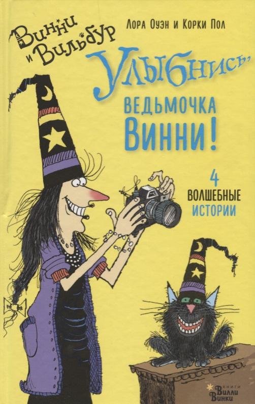 Оуэн Л. Улыбнись, ведьмочка Винни!