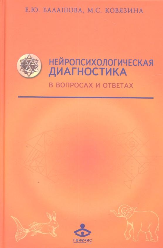 Балашова Е., Ковязина М. Нейропсихологическая диагностика в вопросах и ответах. Учебное пособие