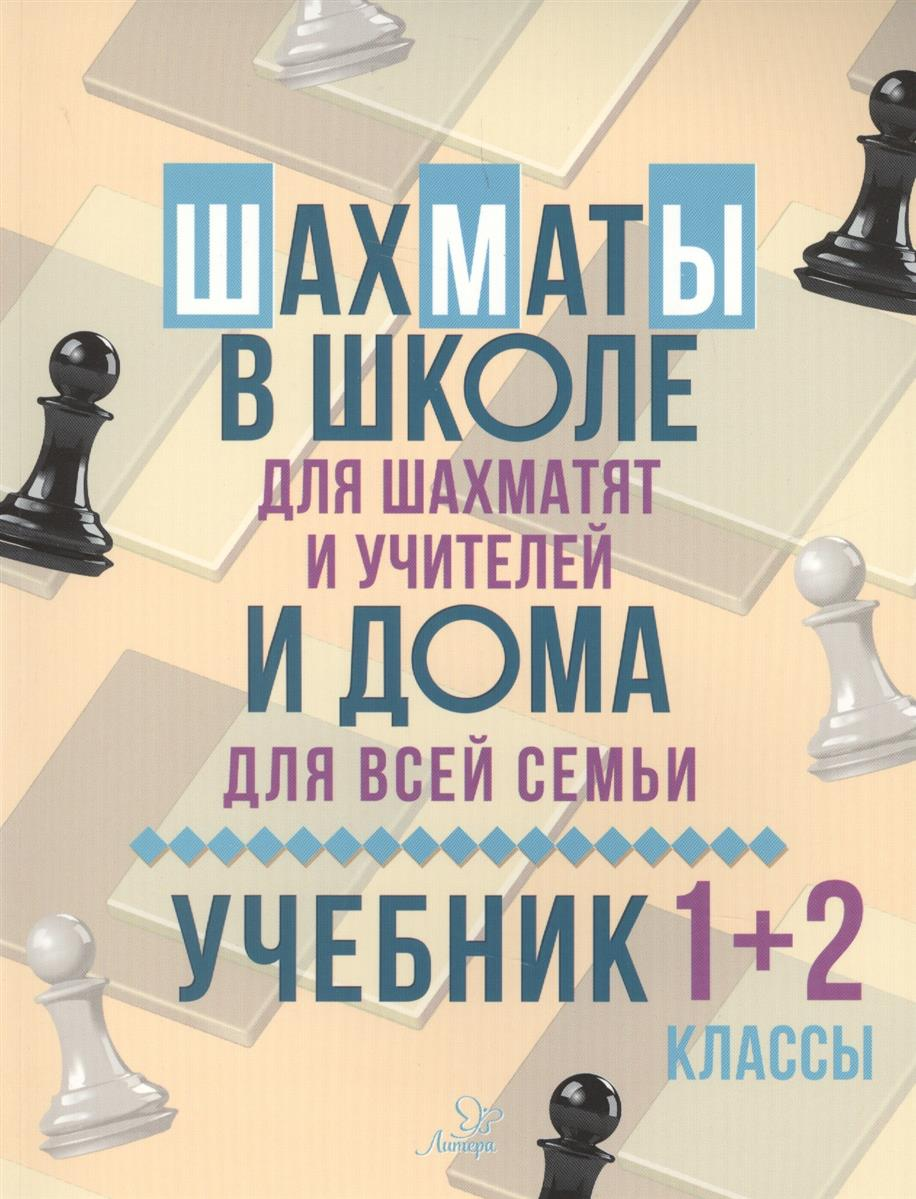Костров В. Шахматы в школе и дома. Учебник. 1-2 классы