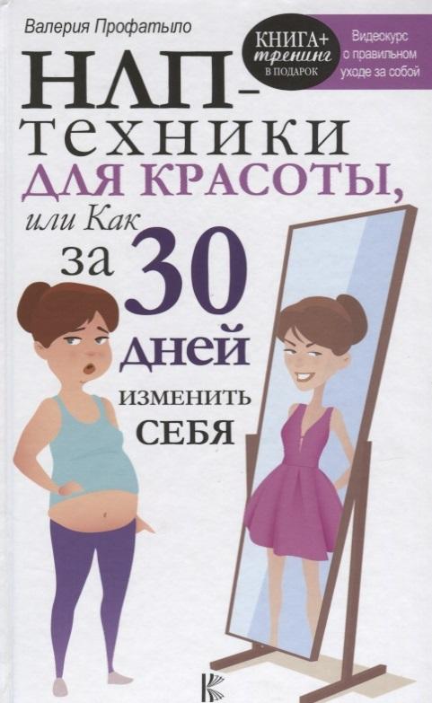 Книга НЛП-техники для красоты, или Как за 30 дней изменить себя. Профатыло В.
