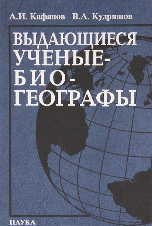 Выдающиеся ученые-биогеографы: биоблиографический справочник