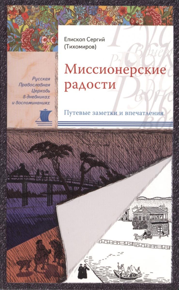 цены Епископ Сергий (Тихомиров) Миссионерские радости
