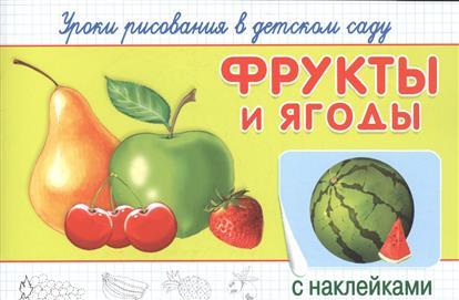 Фрукты и ягоды. Уроки рисования в детском саду с наклейками