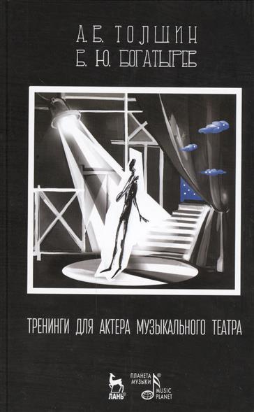 Тренинги для актера музыкального театра. Издание второе, исправленное