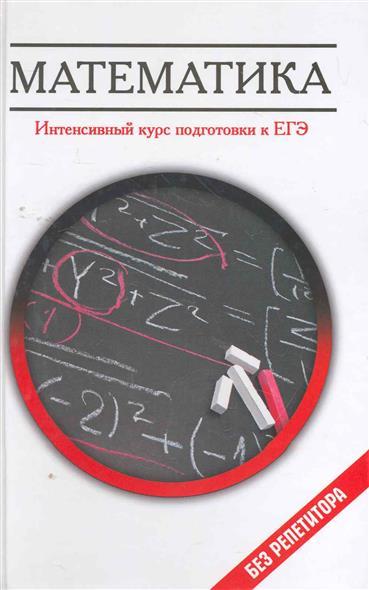 Математика Интенсивный курс подготовки к ЕГЭ