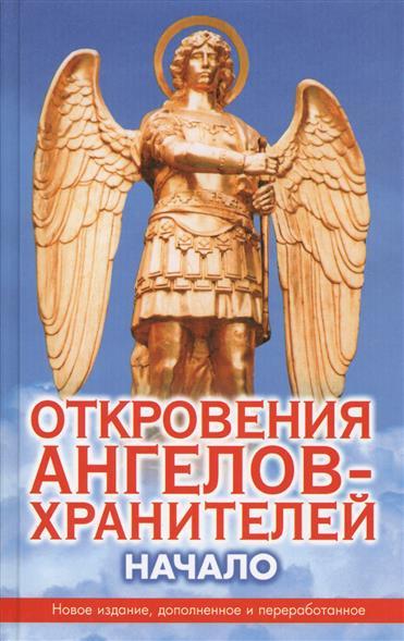 Гарифзянов Р., Панова Л. Откровения ангелов-хранителей. Начало