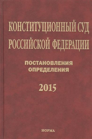 Конституционный суд Российской Федерации. Постановления. Определения. 2015