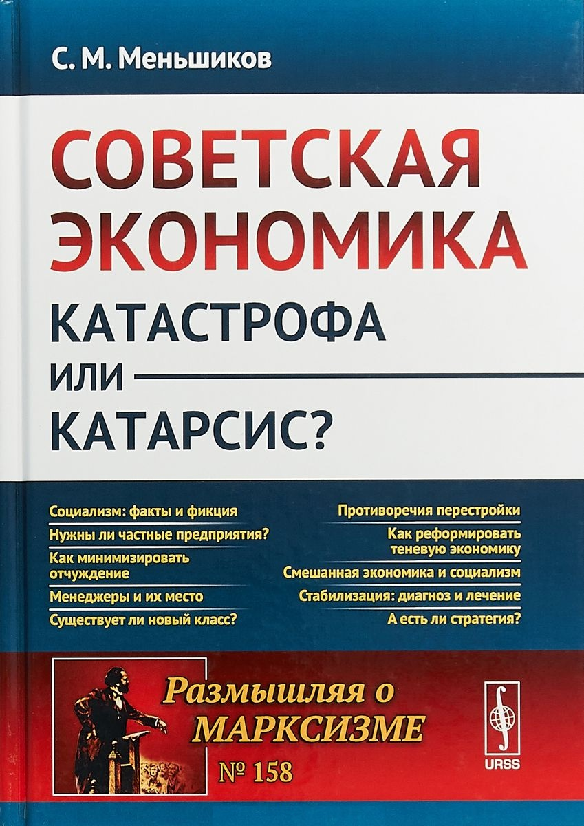 Меньшиков С. Советская экономика: катастрофа или катарсис? александр щёголев катастрофа