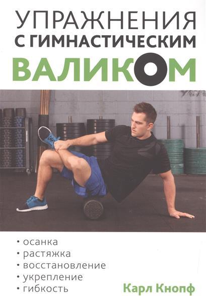 Упражнения с гимнастическим валиком