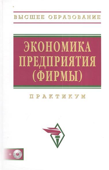 Экономика предприятия (фирмы). Практикум. 2-е издание (+CD)