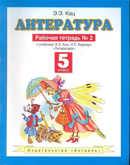 Литература Р/т 2 5 кл
