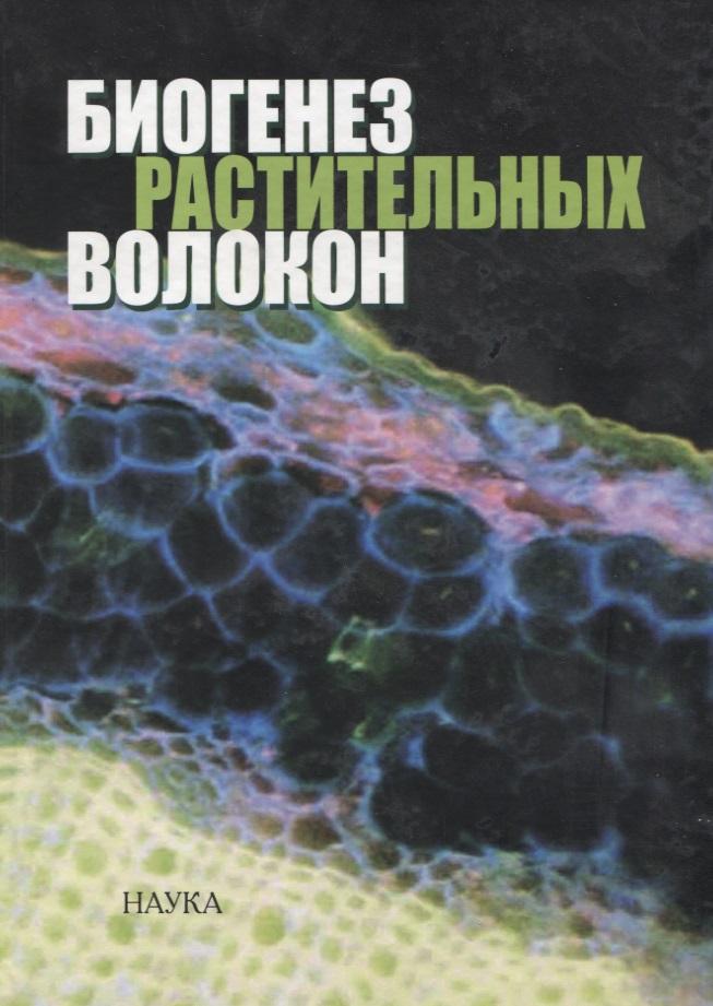 Биогенез растительных волокон