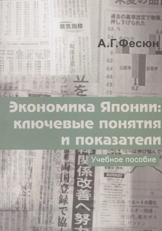Экономика Японии: ключевые понятия и показатели. Учебное пособие
