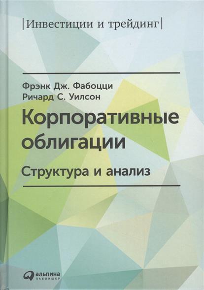 Фабоцци Ф., Уилсон Р. Корпоративные облигации. Структура и анализ худи print bar сид уилсон