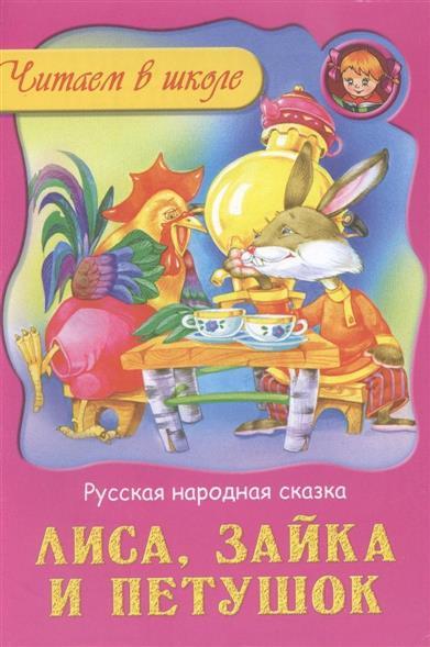 Лиса, зайка и петушок. Русская народная сказка