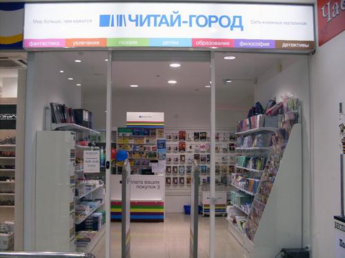 «Читай-город» в Магнитогорске