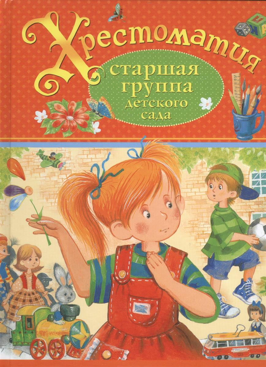 все цены на Пушкин А., Толстой Л., Паустовский К. и др. Хрестоматия. Старшая группа детского сада