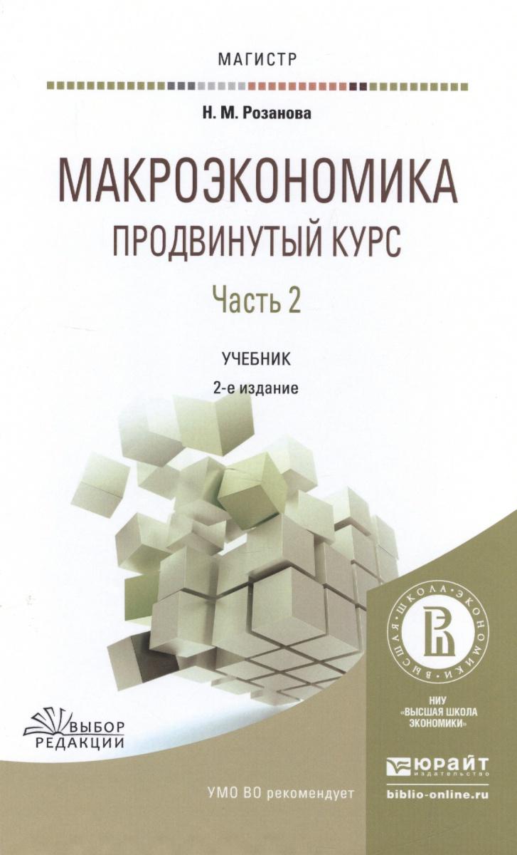 Макроэкономика. Продвинутый курс. Часть 2. Учебник