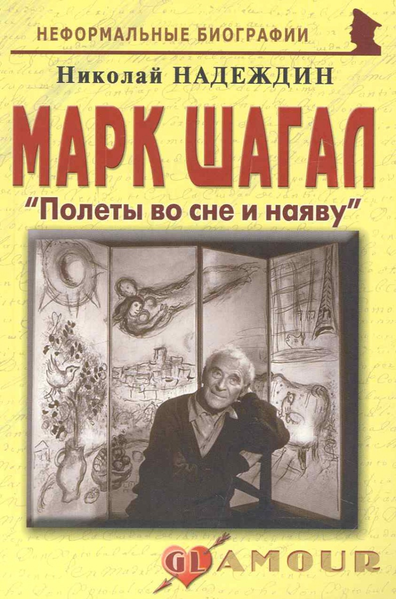 Надеждин Н. Марк Шагал Полеты во сне и наяву донцова дарья аркадьевна белочка во сне и наяву