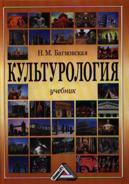 Культурология. Учебник. 3-е издание, переработанное и дополненное