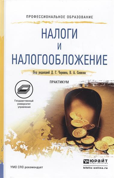 Налоги и налогообложение. Практикум. Учебное пособие для СПО