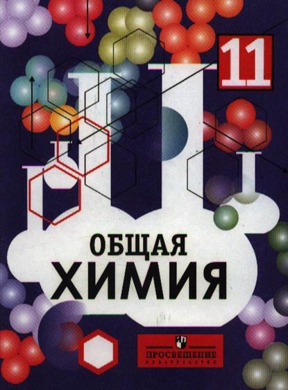 Общая химия 11 кл Учебник