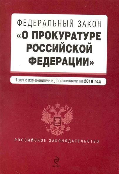 ФЗ О прокуратуре РФ