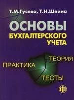 Гусева Т. Основы бух. учета Теория практика тесты яковенко м теория бух учета яковенко