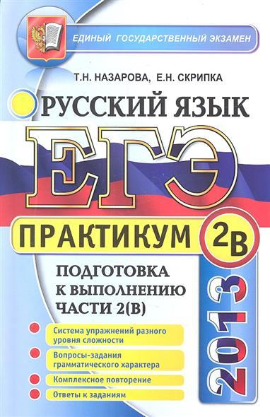 Практикум по русскому языку. Подготовка к выполнению части 2(В)