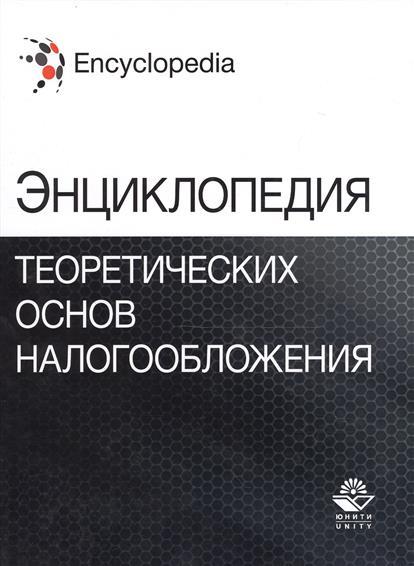 Энциклопедия теоретических основ налогообложения