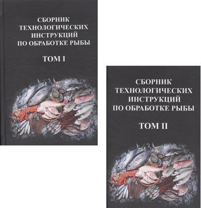 Сборник технологических инструкций по обработке рыбы (комплект из 2-х книг в упаковке)