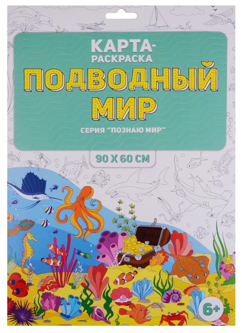 Карта-раскраска Подводный мир 90х60 см раскраска в конверте подводный мир